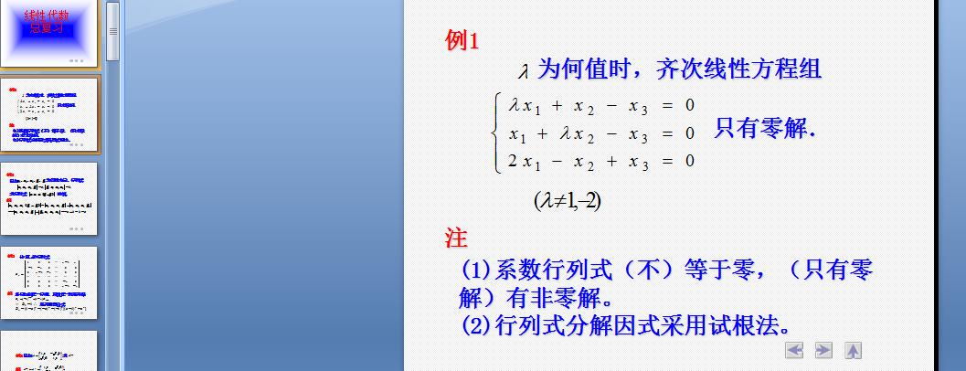 线性代数总复习