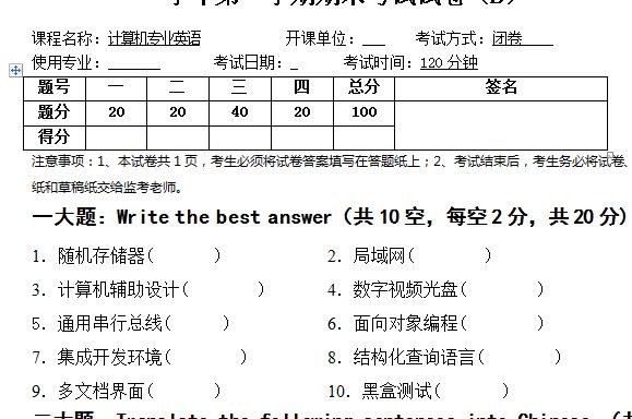计算机专业英语B(含答案)