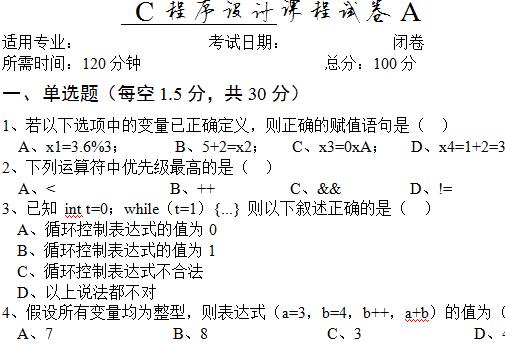 C程序设计课程试卷A有答案