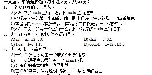 计算机C语言