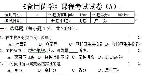 《食用菌学》课程试卷A1