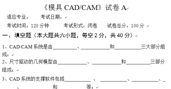 CADCAM卷A