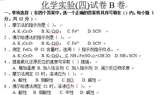 化学实验四B