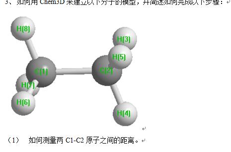 计算机在化学化工中的应用A1