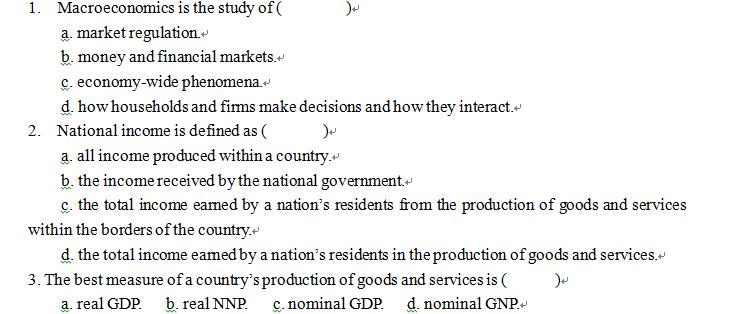 宏观经济学B卷试题