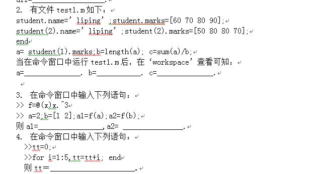 数学软件与数学实验卷B