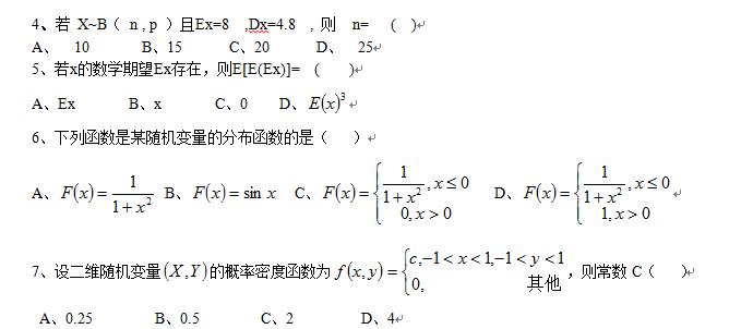 概率论试卷A