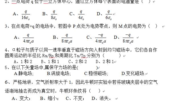 物理学试卷B卷