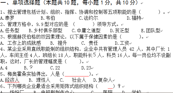 管理学原理A卷及答案