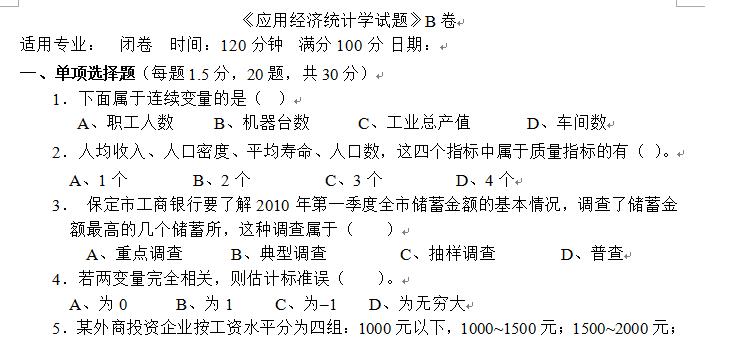 应用统计学试卷B