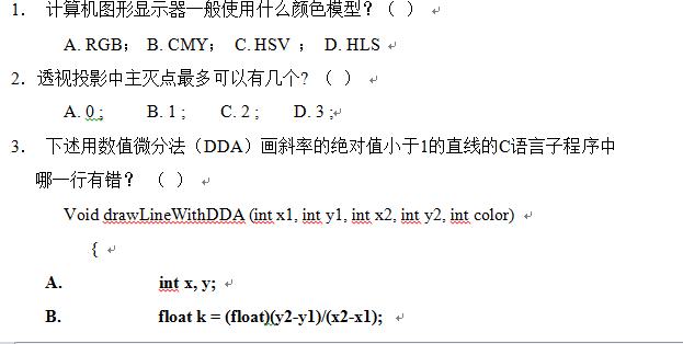《计算机图形学》试卷B
