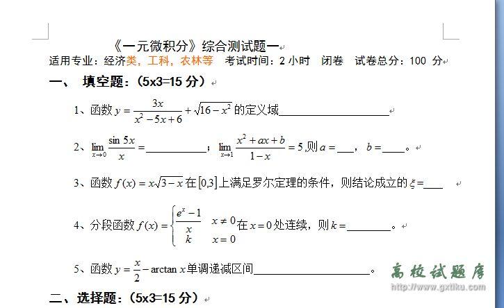 《一元微积分》综合测试题1