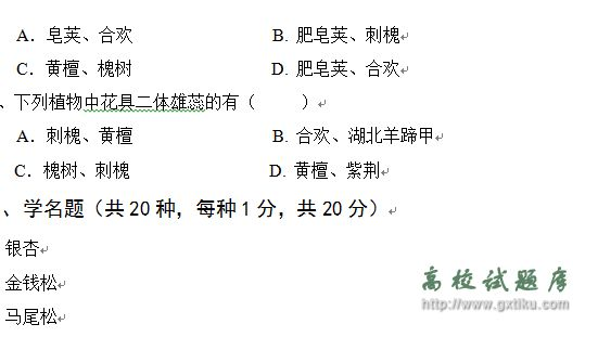 《树木学(上)》试卷B含答案