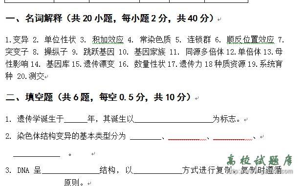 《药用植物遗传育种学》试卷(A)
