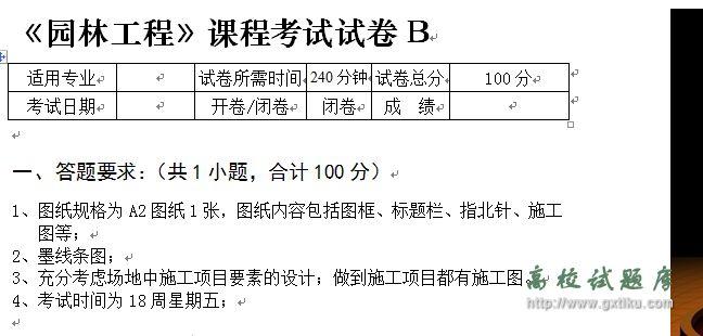 《园林工程(上)》考试试卷B
