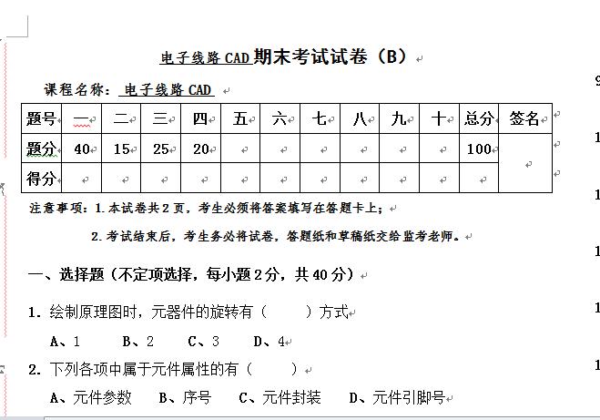 电子线路CAD试卷与答案B.rar